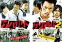 2パック【中古】DVD▼ゲバルト(2枚セット)1、2▽レンタル落ち 全2巻