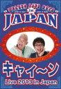 【中古】DVD▼キャイ〜ン LIVE 2013 in Japan▽レンタル落ち【お笑い】