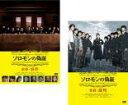 DVDGANGANで買える「全巻セット2パック【中古】DVD▼ソロモンの偽証(2枚セット)前篇・事件、後篇・裁判▽レンタル落ち」の画像です。価格は589円になります。