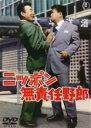 【バーゲンセール】【中古】DVD▼ニッポン無責任野郎▽レンタル落ち【東宝】