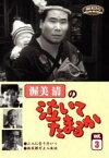 【中古】DVD▼渥美清の泣いてたまるか 3【テレビドラマ】
