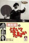 【中古】DVD▼渥美清の泣いてたまるか 5【テレビドラマ】