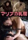 【バーゲンセール】【中古】DVD▼マリアの乳房▽レンタル落ち