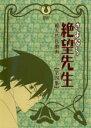 【バーゲン】【中古】DVD▼さよなら絶望先生 第四集(第10...
