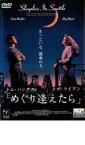 【中古】DVD▼めぐり逢えたら▽レンタル落ち