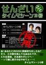 【送料無料】【中古】DVD▼タイムマシーン3号 せんざい 2/2▽レンタル落ち【お笑い】