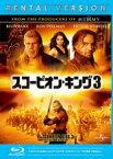 【バーゲンセール】【中古】Blu-ray▼スコーピオン・キング 3 ブルーレイディスク▽レンタル落ち