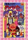 【バーゲンセール】【中古】DVD▼それいけ!アンパンマン '91 4▽レンタル落ち