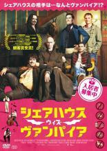 【中古】DVD▼シェアハウス ウィズ ヴァンパイア▽レンタル落ち【ホラー】