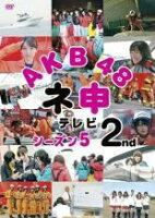 【中古】DVD▼AKB48 ネ申 テレビ シーズン5 2st▽レンタル落ち