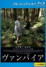 【バーゲンセール】【中古】Blu-ray▼ヴァンパイア ブルーレイディスク【字幕】▽レンタル落ち