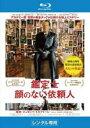 【中古】Blu-ray▼鑑定士と顔のない