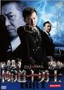【中古】DVD▼極道十勇士▽レンタル落ち【極道】