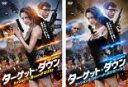 全巻セット2パック【中古】DVD▼ターゲット・ダウン(2枚セット)ミッション1、2【海外ドラマ】