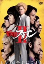 【中古】DVD▼新宿スワン II▽レンタル落ち
