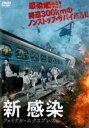 【中古】DVD▼新感染 ファイナル・エクスプレス▽レンタル落ち【コン・ユ】【ホラー】