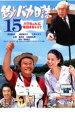 【中古】DVD▼釣りバカ日誌 15 ハマちゃんに明日はない !?▽レンタル落ち