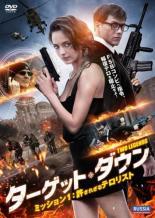 【中古】DVD▼ターゲット・ダウン ミッション1 許されざるテロリスト【字幕】