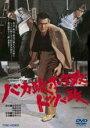 【中古】DVD▼バカ政ホラ政トッパ政▽レンタル落ち【極道】【東映】