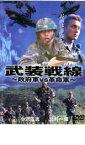 【中古】DVD▼武装戦線 政府軍VS革命軍▽レンタル落ち