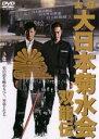 【中古】DVD▼実録 大日本菊水会 双龍伝▽レンタル落ち【極道】
