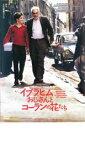 【中古】DVD▼イブラヒムおじさんとコーランの花たち▽レンタル落ち