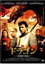 【バーゲン】【中古】DVD▼ドラゴン 竜と騎士の伝説▽レンタル落ち【ホラー】