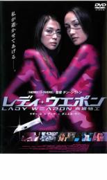 【中古】DVD▼レディ・ウェポン▽レンタル落ち