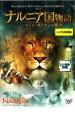 DVDGANGANで買える「【中古】DVD▼ナルニア国物語 第1章:ライオンと魔女▽レンタル落ち」の画像です。価格は99円になります。
