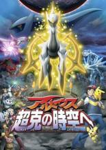 アニメ, 劇場版 DVD
