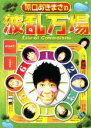 【中古】DVD▼原口あきまさの波乱万場〜Life of Comedians〜【お笑い】