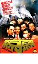【中古】DVD▼東京原発 TOKYO: LEVEL ONE▽レンタル落ち