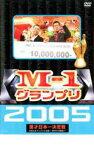 【バーゲンセール】【中古】DVD▼M−1 グランプリ 2005 完全版 本命なきクリスマス決戦!'新時代の幕開け'▽レンタル落ち【お笑い】