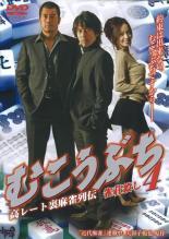 【中古】DVD▼むこうぶち 4 高レート裏麻雀列伝 雀荘殺し▽レンタル落ち
