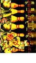 【バーゲンセール】【中古】DVD▼池袋 ウエストゲートパーク 4▽レンタル落ち