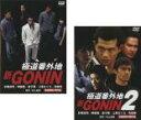 2パック【中古】DVD▼新GONIN 極道番外地(2枚セット)1・2▽レンタル落ち 全2巻