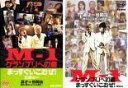 2パック【中古】DVD▼M−1 グランプリへの道 まっすぐいこおぜ!(2枚セット)起承の一、転の二▽レンタル落ち 全2巻