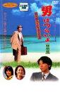 【中古】DVD▼男はつらいよ 寅次郎ハイビスカスの花 特別篇▽レンタル落ち