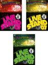 【中古】DVD▼YOSHIMOTO PRESENTS LIVE STAND 07(3枚セット)0428、0429、0430▽レンタル落ち 全3巻【お笑い】