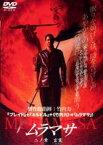 【バーゲン】【中古】DVD▼MURAMASA ムラマサ ニノ章 言霊▽レンタル落ち