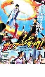 【中古】DVD▼カンフー・ダンク!▽レンタル落ち
