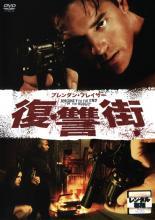 【中古】DVD▼復讐街▽レンタル落ち
