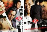 2パック【中古】DVD▼新 日本暴力地帯(2枚セット)新 日本暴力地帯 第2章▽レンタル落ち 全2巻【極道】