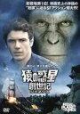 DVDGANGANで買える「【バーゲン】【中古】DVD▼猿の惑星 創世記 ジェネシス▽レンタル落ち」の画像です。価格は70円になります。