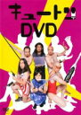 【中古】DVD▼キュートン DVD▽レンタル落ち【お笑い】