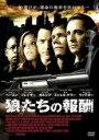 DVDGANGANで買える「【中古】DVD▼狼たちの報酬【字幕】▽レンタル落ち」の画像です。価格は87円になります。