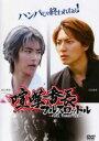 【中古】DVD▼喧嘩番長 フルスロットル▽レンタル落ち