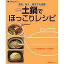 土鍋でほっこりレシピ 決定版—煮る、炊く、蒸すで大活躍 (主婦の友生活シリーズ 調理器具活用BO...