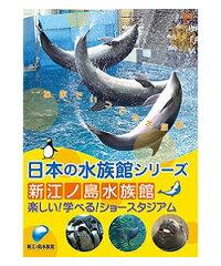 日本の水族館シリーズ 新江ノ島水族館 よみがえるみなぞうくん【DVD・趣味/教養】