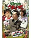 2011年2月2日発売【新品DVD 27%OFF】モヤモヤさまぁ~ず2 Vol.12伝説の日暮里・舎人ライナーSP...